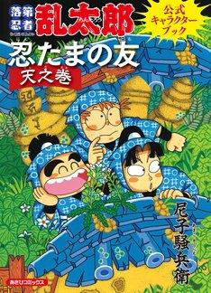 「落第忍者乱太郎公式キャラクターブック 忍たまの友 天之巻」