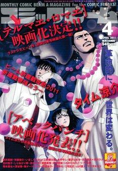 本日発売された月刊コミックビーム4月号。表紙はタイム涼介の新連載「-I.C.U-」。
