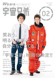 「We are 宇宙兄弟 VOL.02」表紙。左からムッタ役の小栗旬、ヒビト役の岡田将生。