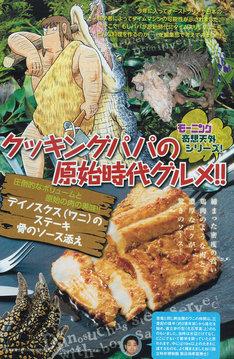 特集記事「クッキングパパの原始時代グルメ!!」では、「デイノスクス(ワニ)のステーキ 骨のソース添え」が作れる食材セットを抽選で10名にプレゼント中。