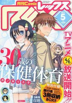 月刊Comic REX5月号