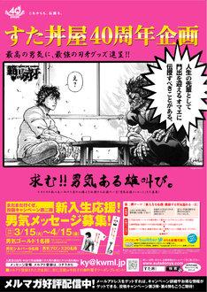 「熱血・男気メッセージ投稿キャンペーン」ポスター。 なおポスターの日付は当初予定していた3月15日からとなっているが、実施されているのは30日から。
