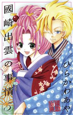 発売中の「國崎出雲の事情」5巻。6巻は7月15日に発売される予定。