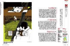 西村ツチカがイラストを担当した神戸大学のページ。