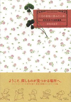 「一日の最後に読みたい本。~奈知未佐子自選短編集~」
