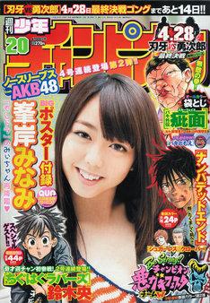 週刊少年チャンピオン20号