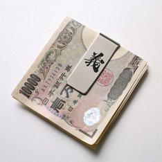 プレゼントのマネークリップ。写真はイメージのため、挟まれたお金は付いてこないので注意しよう。