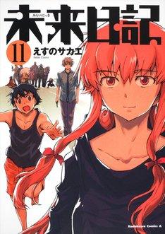 発売中の「未来日記」11巻。最終12巻は、明日4月26日に発売される。