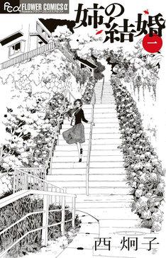 発売中の「姉の結婚」1巻。2巻は11月10日に発売される。