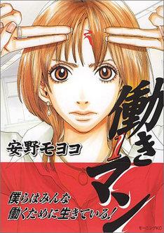 安野モヨコ「働きマン」1巻