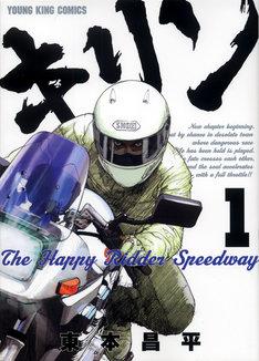 本日5月9日に発売された「キリン The Happy Ridder Speedway」1巻。前シリーズまでの単行本39巻分も発売中だ。