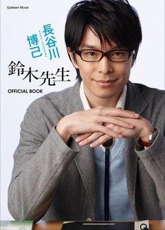 「長谷川博己『鈴木先生』OFFICIAL BOOK」