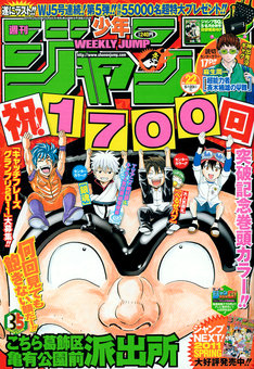 週刊少年ジャンプ22号