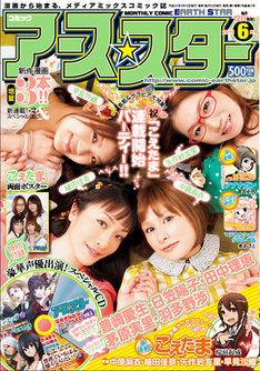 月刊コミック アース・スター6月号