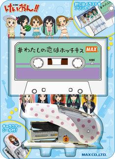 放課後ティータイムの楽曲をイメージした「けいおん!!わたしの恋はホッチキス」では、針にもイラストがプリントされている。(C)かきふらい・芳文社/桜高軽音部