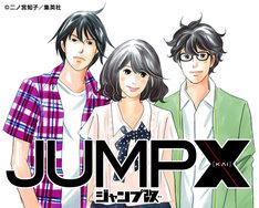 ジャンプ改Vol.1の表紙と巻頭を飾る二ノ宮知子のイラストカット。