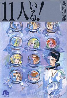 萩尾望都「11人いる!」