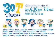 7月6日まで開催されていた「30人のクリエイターによるTシャツ展[30T]」のDM。イラストはサカイシヤスシ。この展示会の出品者から10名以上が、トークイベントに出演する。