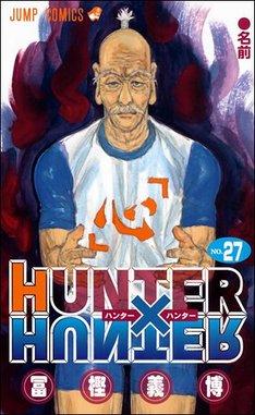 2009年12月に発売された「HUNTER×HUNTER」27巻。