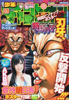 週刊少年チャンピオン29号