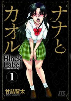 甘詰留太「ナナとカオル Black Label」1巻通常版