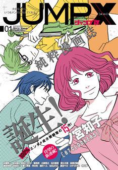本日発売されたジャンプ改Vol.1。表紙と巻頭カラーは二ノ宮知子が飾った。