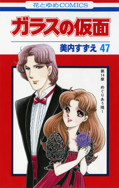 7月26日に発売される美内すずえ「ガラスの仮面」47巻。