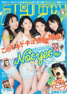 週刊ビッグコミックスピリッツ30号