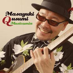 久住昌之のアルバム「Musicomix」ジャケット
