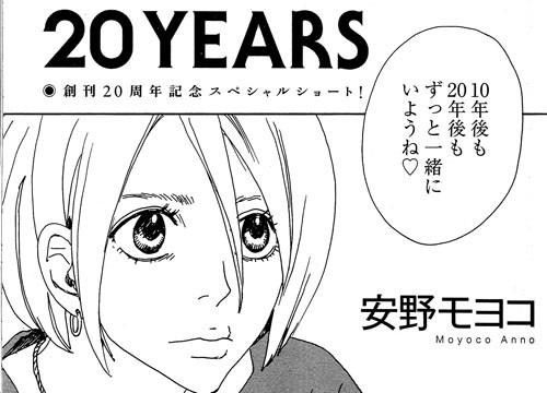 安野モヨコ「20YEARS」より。