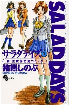 「サラダデイズ」1巻