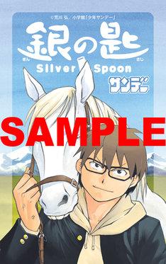 荒川弘「銀の匙 Silver Spoon」の特製クリアカード。特典の数には限りがあり、配布方法も書店により異なる。詳細は店頭にて確認しよう。