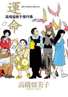 「高橋留美子劇場」の第4集に当たる「高橋留美子傑作集 運命の鳥」。