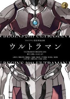 同人誌「ULTRAMAN BEGINS 2011 新たな戦いのはじまり」の表紙。
