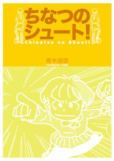 「ちなつのシュート」の無料公開は、なでしこジャパンのサッカー女子ワールドカップ優勝を記念して行われた。