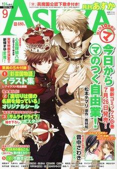 月刊ASUKA9月号