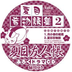「夏目友人帳」ドラマCD「夏目音物語2」盤面イメージ