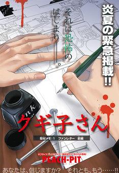 PEACH-PIT「クギ子さん」前編の扉ページ。
