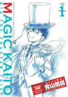 「まじっく快斗 ~TREASURED EDITION~vol.1」DVD付き限定版のBOX。