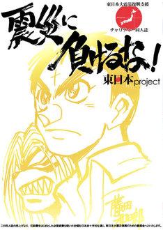 「震災に負けるな!東日本project」表紙は藤田和日郎が手がけた。