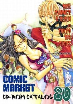 コミックマーケット80 CD-ROMカタログ。