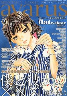 月刊コミックアヴァルス9月号