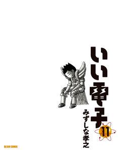 8月25日に発売される「いい電子」11巻。