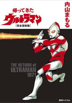 内山まもる「帰ってきたウルトラマン[完全復刻版]」(c)1971-1974 円谷プロ