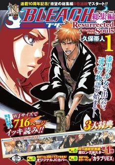 8月22日に発売される「BLEACH 総集編 Resurrected Souls」1巻。