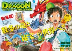 マンガ「ドラゴンコレクション 竜を統べるもの」カット(C)Konami Digital Entertainment