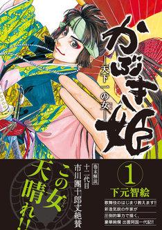 下元智絵「かぶき姫―天下一の女―」1巻