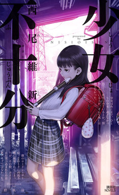 碧風羽がカバーイラストを手がける、西尾維新「少女不十分」。