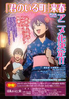週刊少年マガジン39号に掲載されている、「君のいる町」アニメ化の告知ページ。