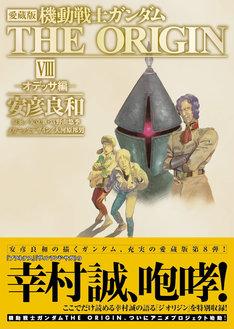 「愛蔵版 機動戦士ガンダム THE ORIGIN VIII オデッサ編」